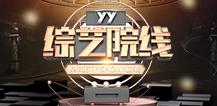 YY综艺院线-爆笑六人连麦嗨翻天
