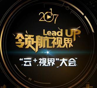 2017腾讯云视频盛典
