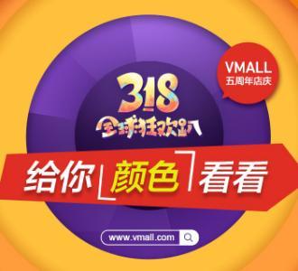 华为VMALL5周年庆