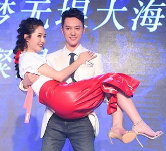 冯绍峰公主抱郭碧婷