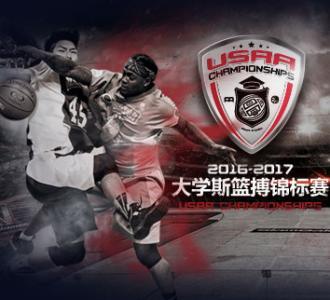USAA大学斯篮搏