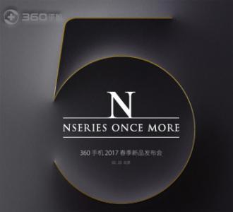 360手机N5新品发布会