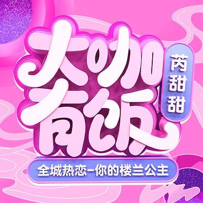 大咖有饭fans-花式宠粉