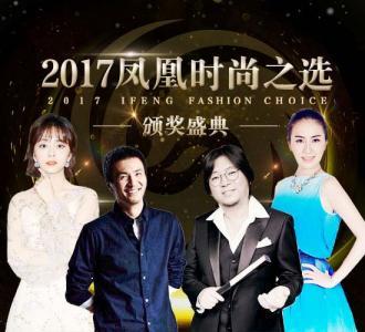 2017凤凰时尚之选盛典