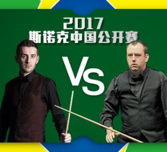 2017斯诺克中国赛决赛(一)